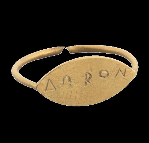 Χρυσό δαχτυλίδι με τη χαριστική επιγραφή «ΔΩΡΟΝ»