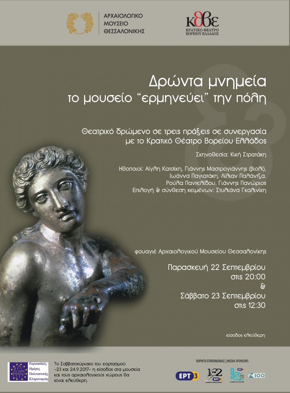 ΔΡΩΝΤΑ ΜΝΗΜΕΙΑ Αφίσα