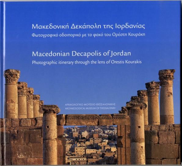 Μακεδονική Δεκάπολη της Ιορδανίας. Φωτογραφικό οδοιπορικό με το φακό του Ορέστη Κουράκη