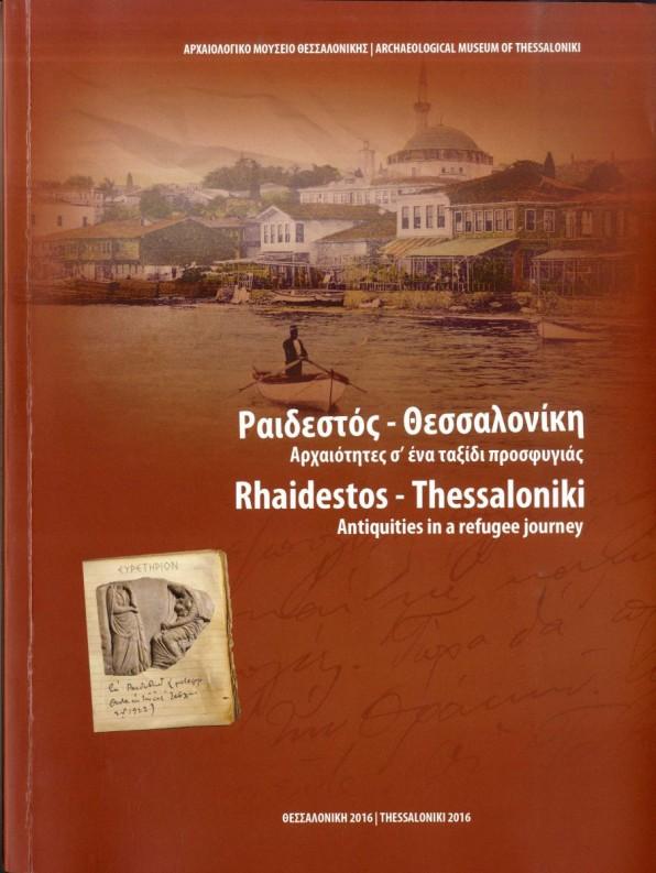 Ραιδεστός – Θεσσαλονίκη. Αρχαιότητες σ' ένα ταξίδι προσφυγιάς.