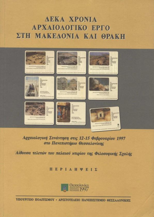 ΔΕΚΑ ΧΡΟΝΙΑ ΑΕΜΘ-ΠΕΡΙΛΗΨΕΙΣ