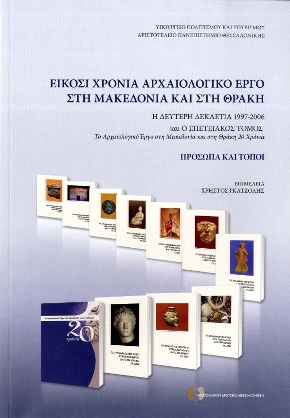 ΕΥΡΕΤΗΡΙΟ ΑΕΜΘ 2Η ΔΕΚΑΕΤΙΑ