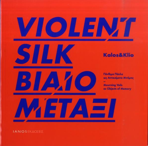 Kalos & Klio. Βίαιο μετάξι. Violent Silk.