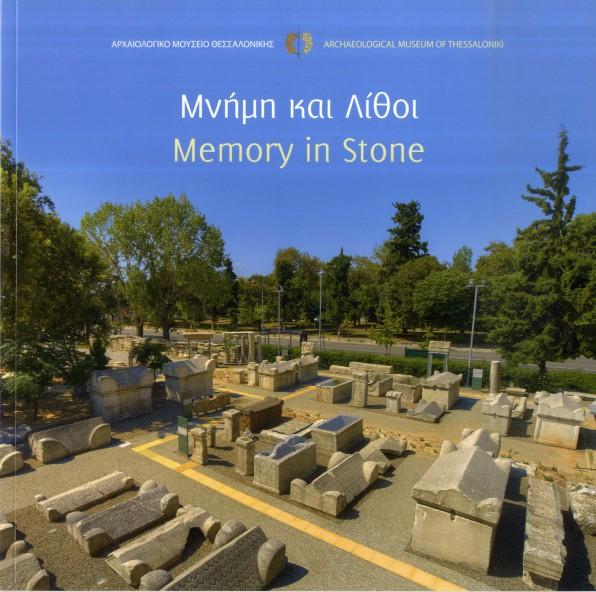 27. Μνήμη και Λίθοι. Memory in Stone.