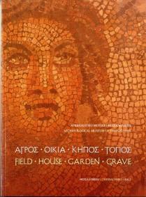 Αγρός - Οικία - Κήπος - Τόπος / Field - House - Garden - Grave