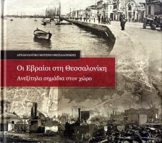Οι Εβραίοι στη Θεσσαλονίκη. Ανεξίτηλα σημάδια στο χώρο.