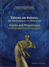 Έλληνες και Φοίνικες στα Σταυροδρόμια της Μεσογείου