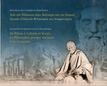 Από τον Πλάτωνα στον Βολταίρο και τον Κοραή: Αρχαία Ελληνική Φιλοσοφία και Διαφωτισμός