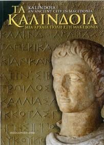 Τα Καλίνδοια Μια αρχαία πόλη στη Μακεδονία