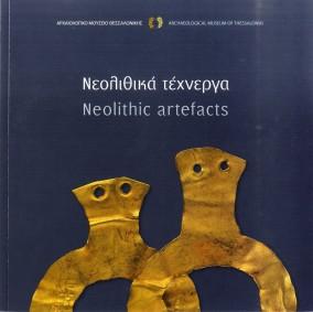 Νεολιθικά τέχνεργα. Neolithic artefacts.