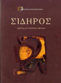 Σίδηρος-Ημερίδα συντήρησης ΑΜΘ 2008