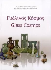 Γυάλινος κόσμος / Glass Cosmos