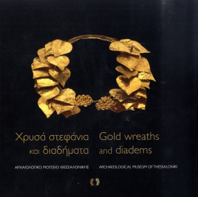 7. Gold wreaths and diadems