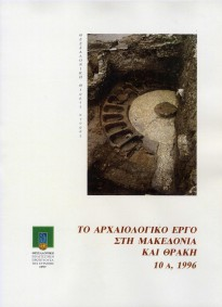 ΑΕΜΘ 10Α, 1996