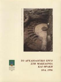 ΑΕΜΘ 10Β, 1996
