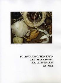 ΑΕΜΘ 18, 2004