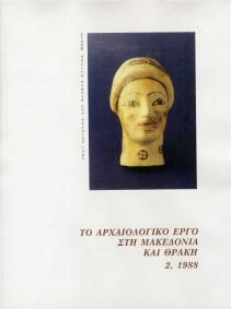 AEMTH 2, 1988