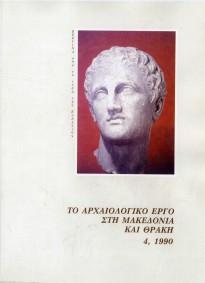 ΑΕΜΘ 4, 1990