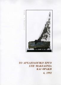 AEMTH 6, 1992