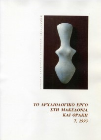 ΑΕΜΘ 7, 1993