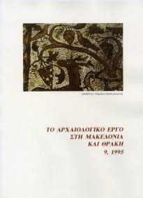 ΑΕΜΘ 9, 1995