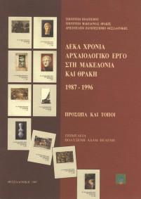 ΔΕΚΑ ΧΡΟΝΙΑ ΑΕΜΘ-ΠΡΟΣΩΠΑ & ΤΟΠΟΙ