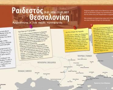 Χάρτης-Πληροφορίες