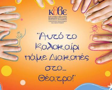 Αφίσα ΚΘΒΕ